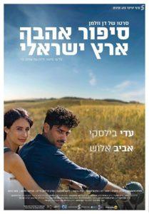 Israeli love story